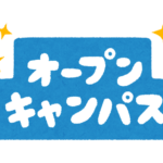 長崎大学オープンキャンパス