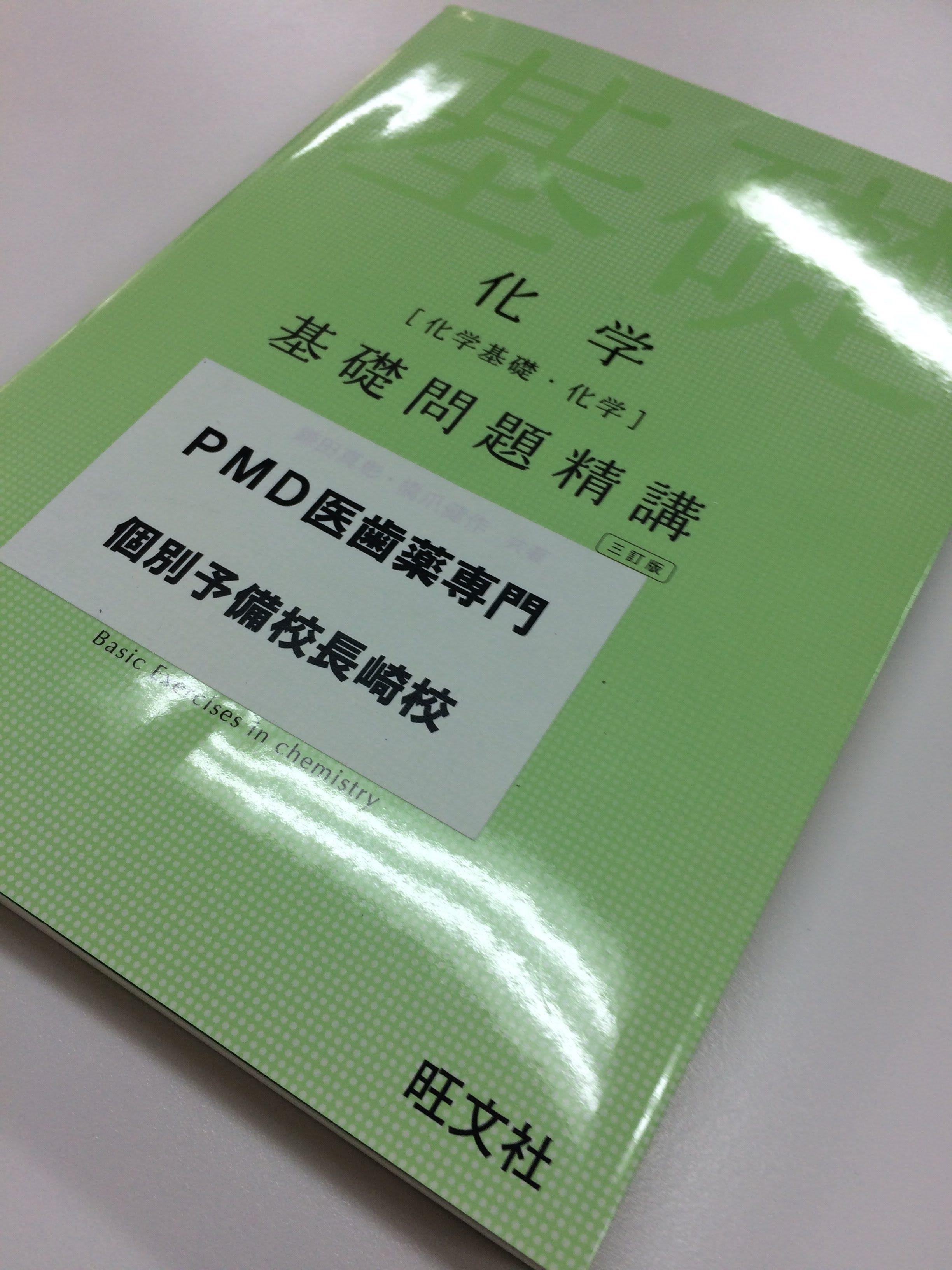 化学基礎問精講の勉強法(理論編)~2週間で理論をマスター~
