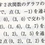 【超重要】1を聞いて10を知る数学の勉強法(抽象化演習)