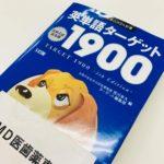 ターゲット1900おすすめの使い方(1日20分で毎日100語やる)