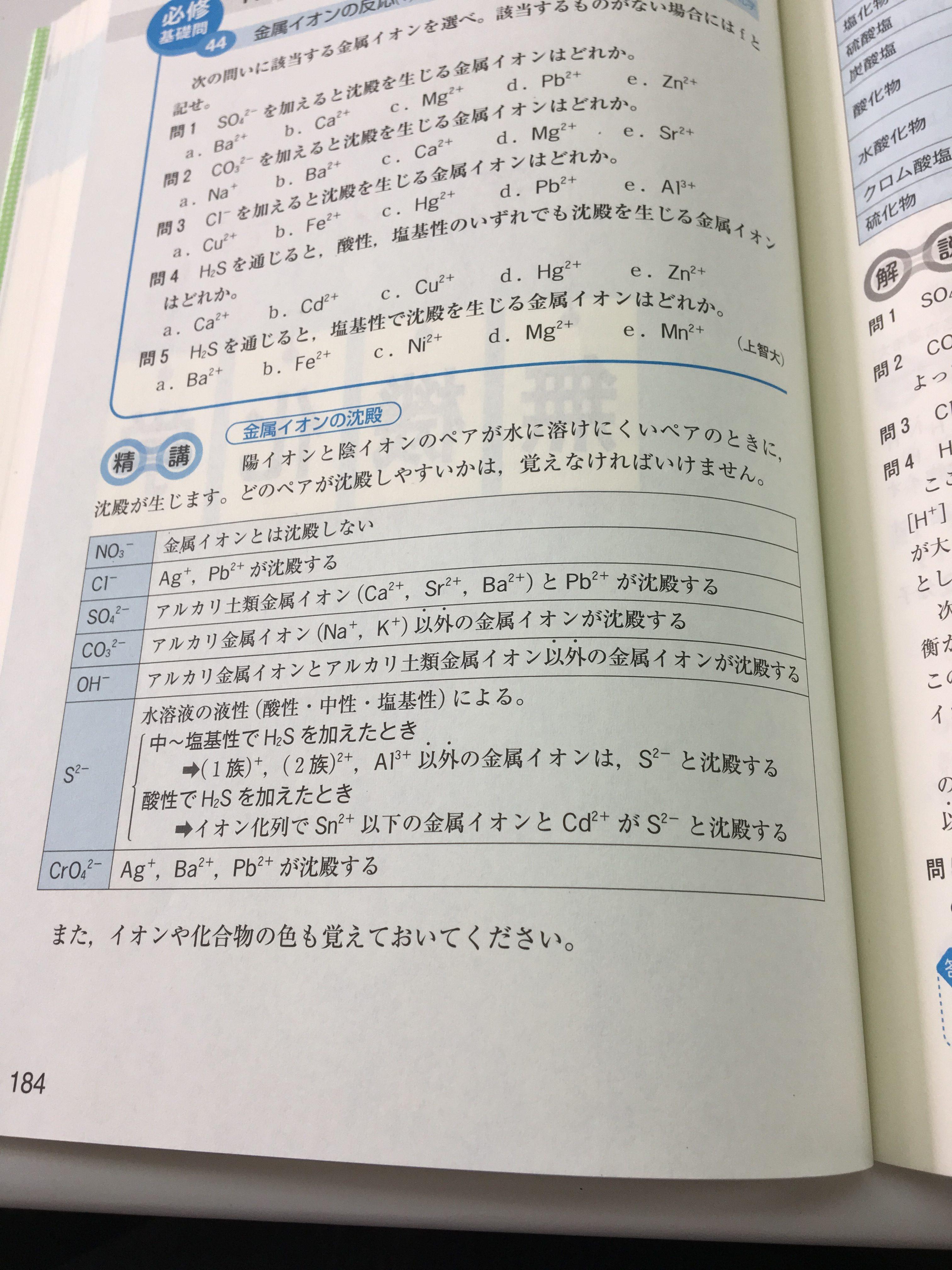 化学暗記事項(無機・有機)の覚え方~質問リスト暗記法~