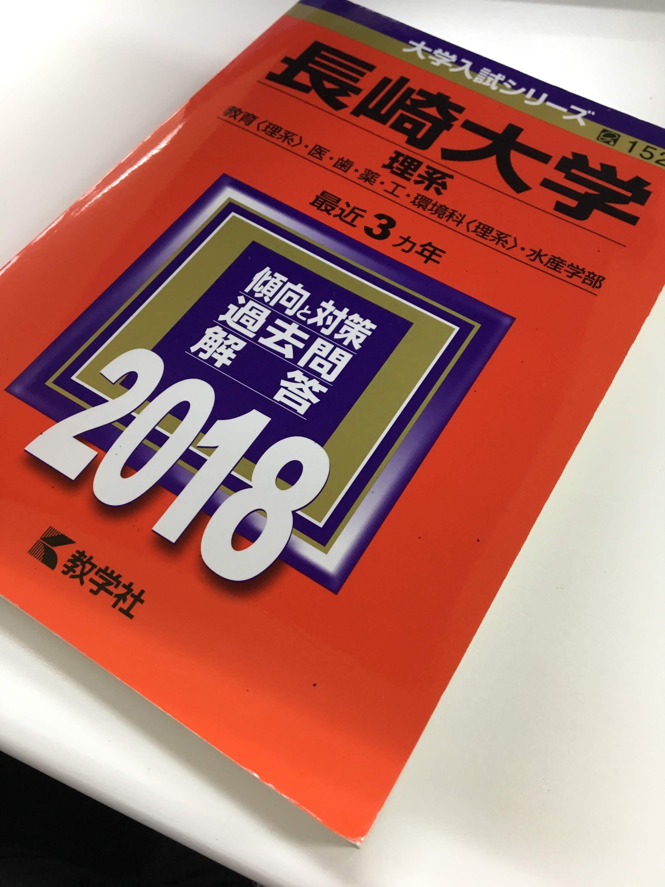 【英文解釈】赤本(過去問)の復習法