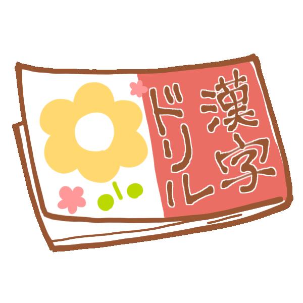 漢字の勉強の仕方